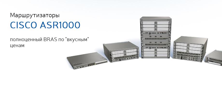 ASR1000