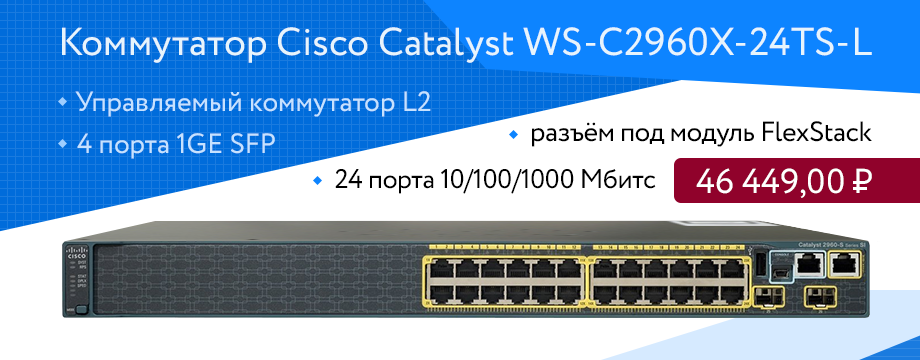 Коммутатор Cisco Catalyst WS-C2960X-24TS-L